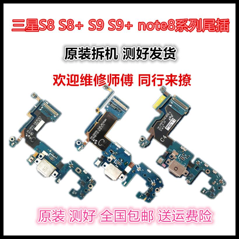 三星S8 G9500 S8+ G9550 S9+ G9650尾插排线小板充电口接口送话器
