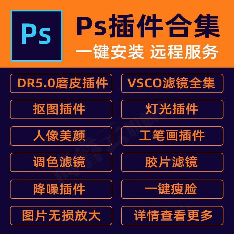 ps插件全套合集dr5人像磨皮美白调色预设滤镜抠图降噪安装包win21