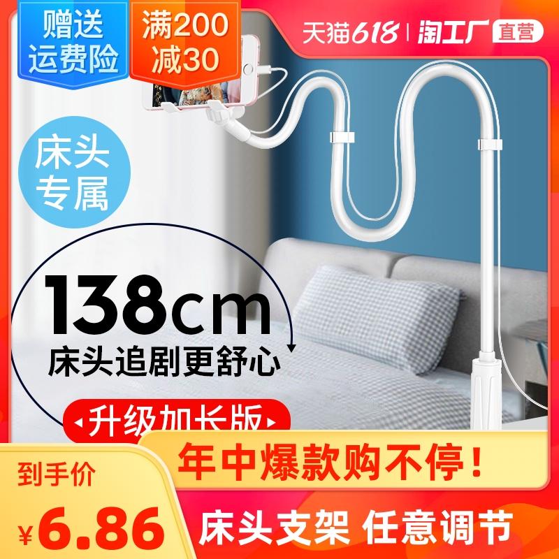 懒人手机支架iPad平板电脑通用桌面床头直播看电视万能支撑手机架