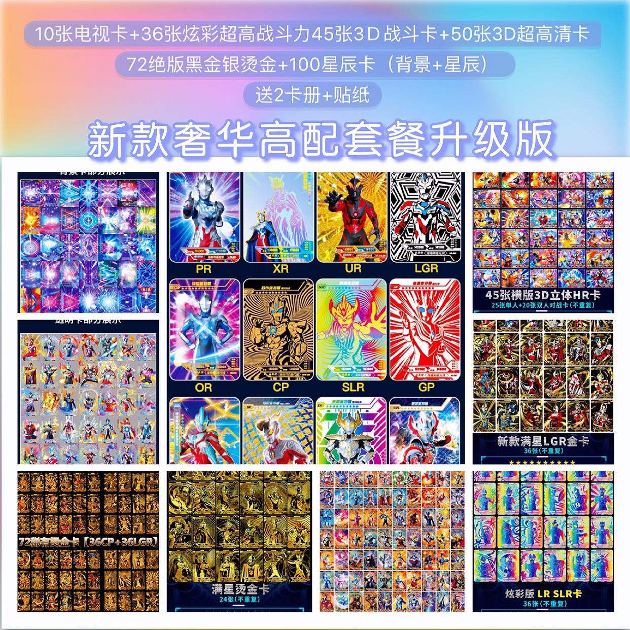 奥特曼卡片3D电视绝版全套满星儿童闪卡荣耀金卡卡牌收藏卡册玩具