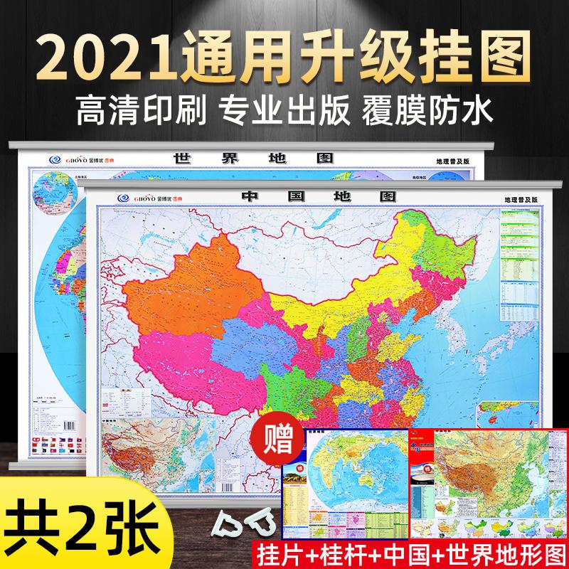 【高清升级版2张】中国地图2021年新版世界地图挂图墙贴家用客厅装饰背景墙办公室学生学习用品全国地形图2020通用中国地图出版社