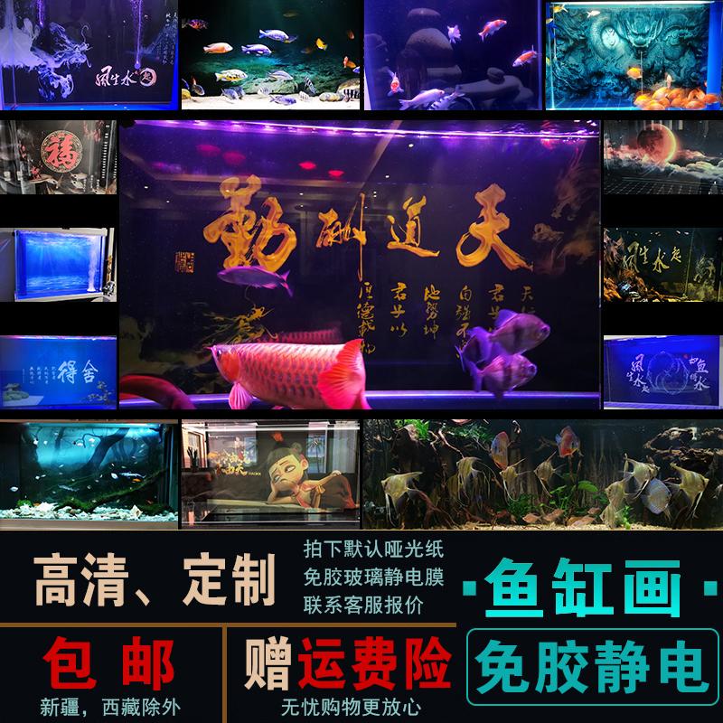 鱼缸背景纸画高清图3d立体壁纸壁画造景水族箱贴纸5d自粘免胶装饰