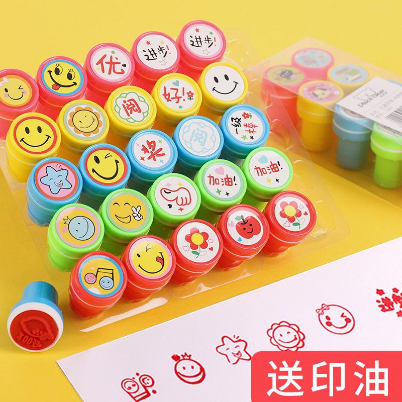 儿童小印章盖章卡通可爱奖励表扬你真棒幼儿园大拇指鼓励小学生的教师用小朋友水果动物图案优秀阅表情包