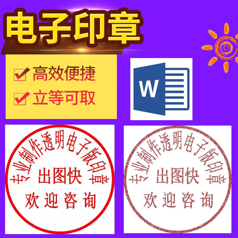 透明电子版印章制作在线电子艺术签名来图PNG格式定制 镂空无背景