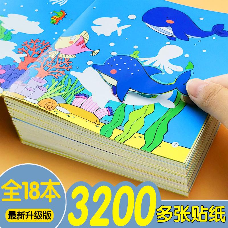 儿童专注力贴纸书2-3-4-5-6岁宝宝卡通贴贴画动脑益智游戏早教书