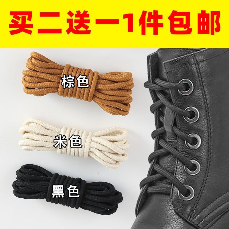 马丁靴鞋带男女圆形粗潮黑色短靴棕色黄色打蜡皮鞋带细绳子英伦
