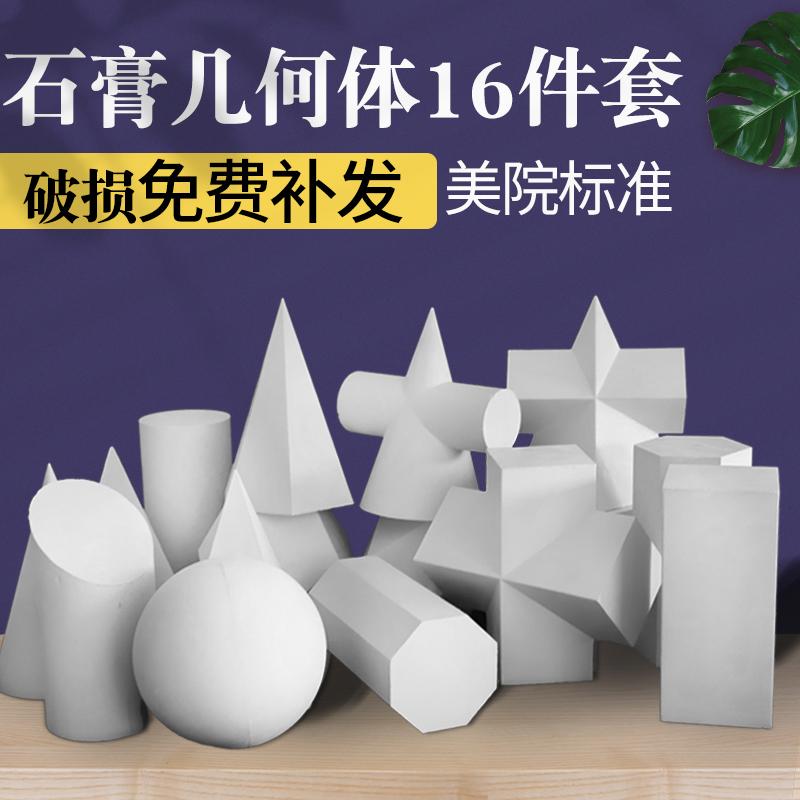包邮16个大号石膏几何体美术素描石膏像写生画室模型大卫石膏头像