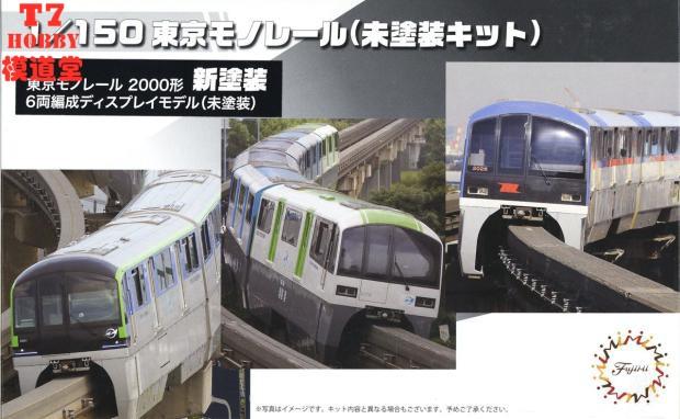 富士美1/150拼装模型东京单轨电车20000型 STR15EX-1 6车厢 91033