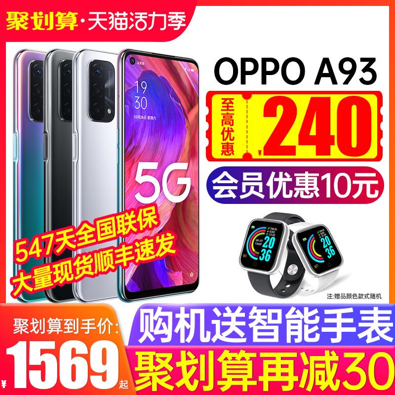 【立减240元】OPPO A93 oppoa93 oppo新款手机5G手机新品oppo手机官方旗舰店官网oppo a93手机0ppo手机