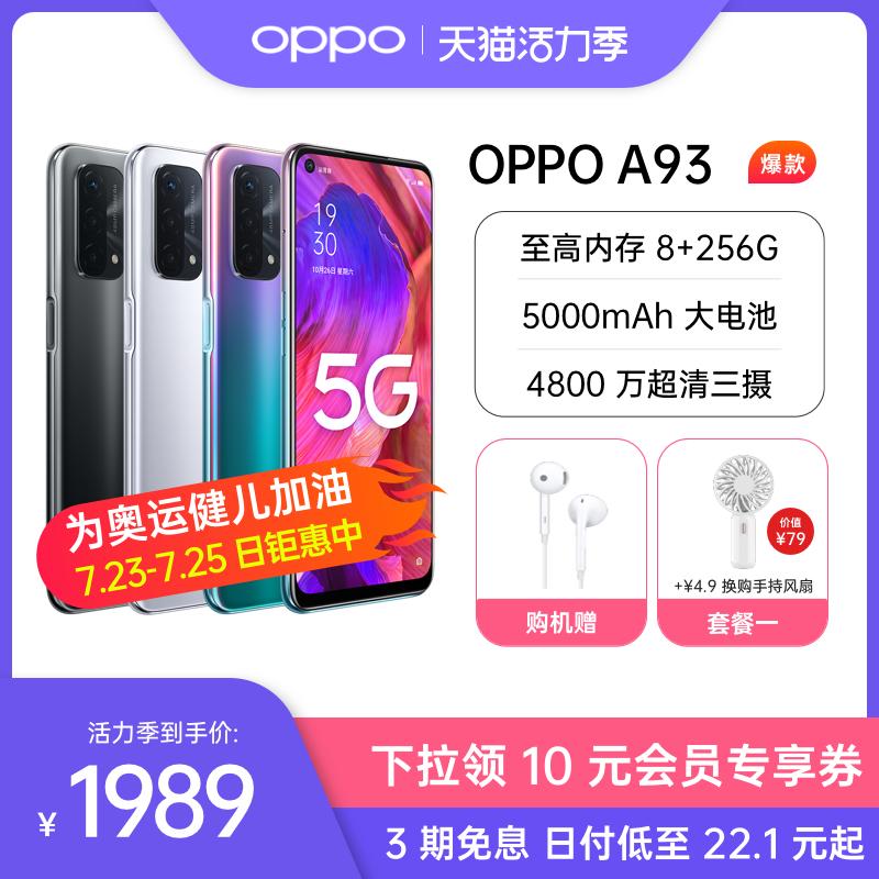 【3期免息 赠耳机】OPPO A93 大内存大电池闪充游戏5G手机 新款学生老人机  OPPO手机官方旗舰店 oppoa93手