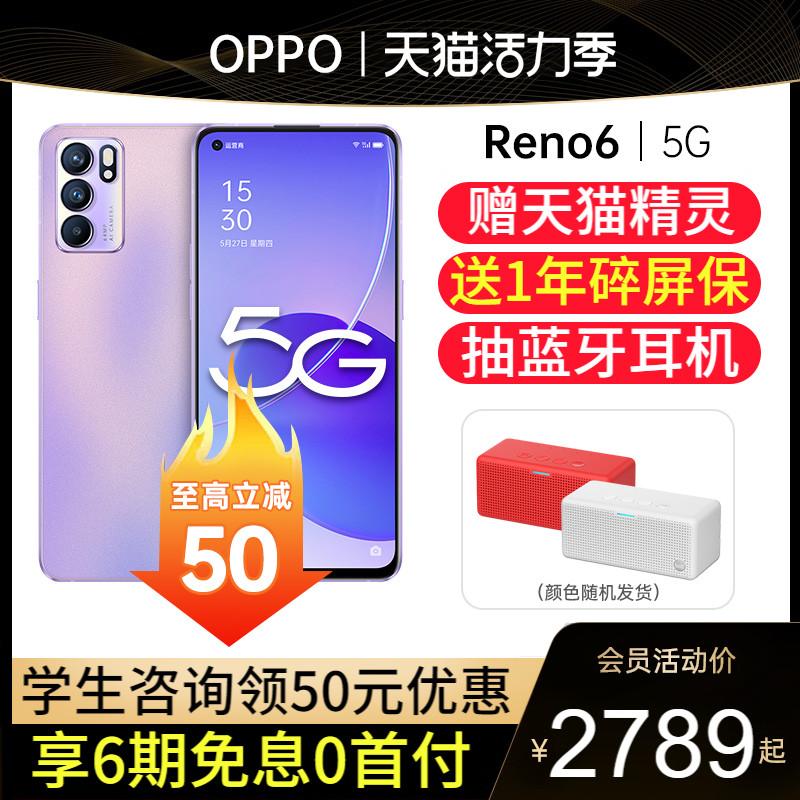 【新品上市】OPPO Reno6明星同款5g拍照手机oppo手机官方旗舰店官网oppo限量版手机opporeno6