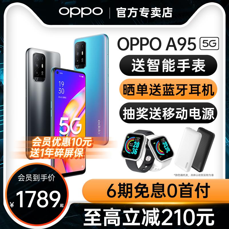 【6期免息立减210】OPPO A95 新品上市oppoa95oppo手机官方旗舰店官网正品0ppoa95限量版oppo a95全网通手机