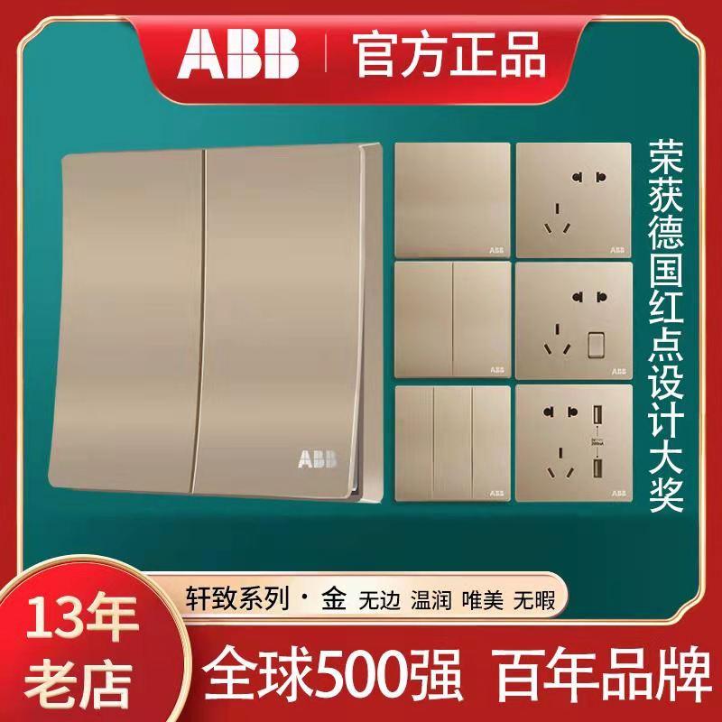 ABB官方旗舰店开关插座曲面单双控三孔五孔带USB电视电脑插座86型