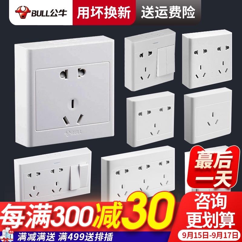 公牛明装插座面板多孔5五孔墙插明线明盒单超薄墙壁家用16A带开关