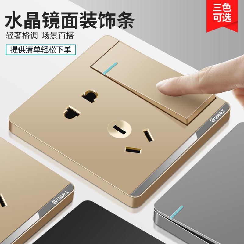 国际电工86型暗装开关插座面板多孔家用 一开带5五孔USB墙壁插座