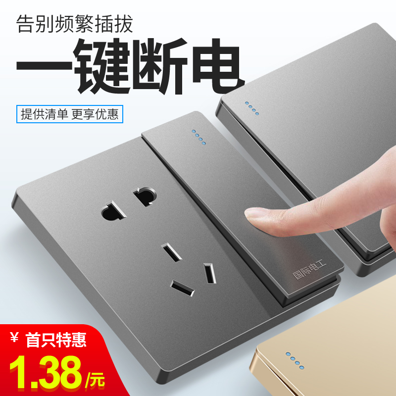 国际电工86型灰色开关插座面板16a家用一开五孔带USB多孔双控暗装