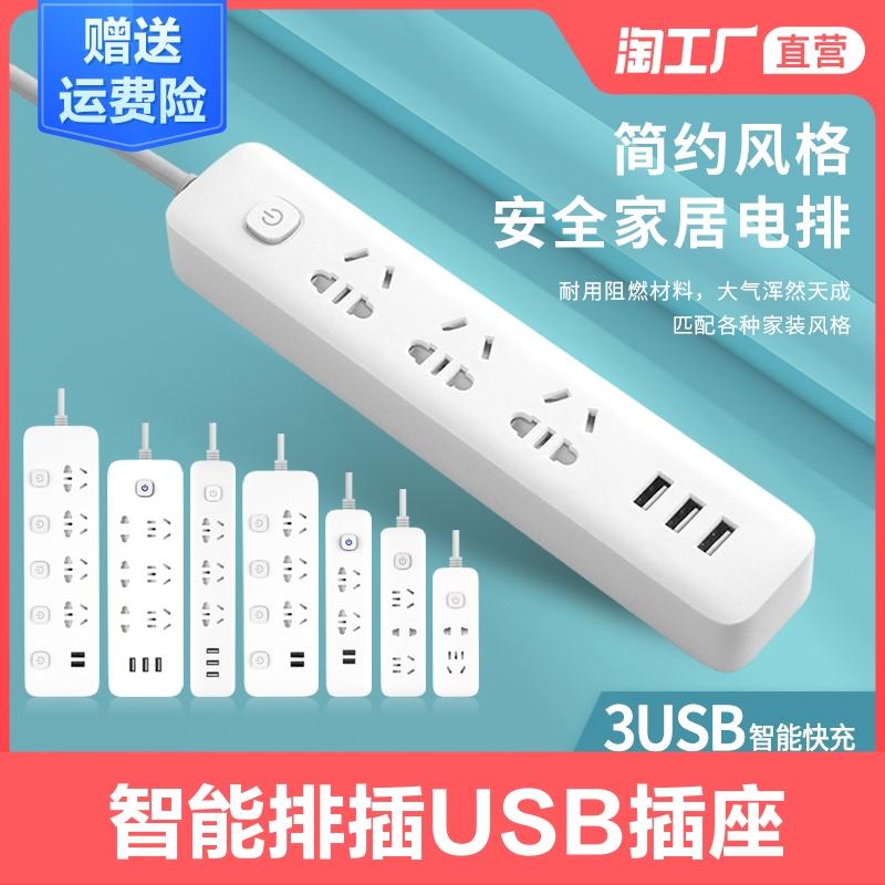 多功能USB带线插座独立开关多孔转换智能排插长线桌面插线板插排