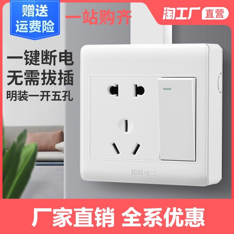 国际电工明装超薄开关插座面板家用明线盒一开带五孔16A空调插座