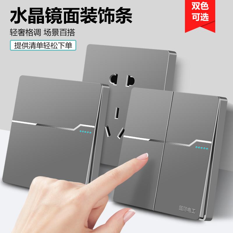 国际电工86型家用墙壁开关插座面板多孔16A一开五孔USB电源插座