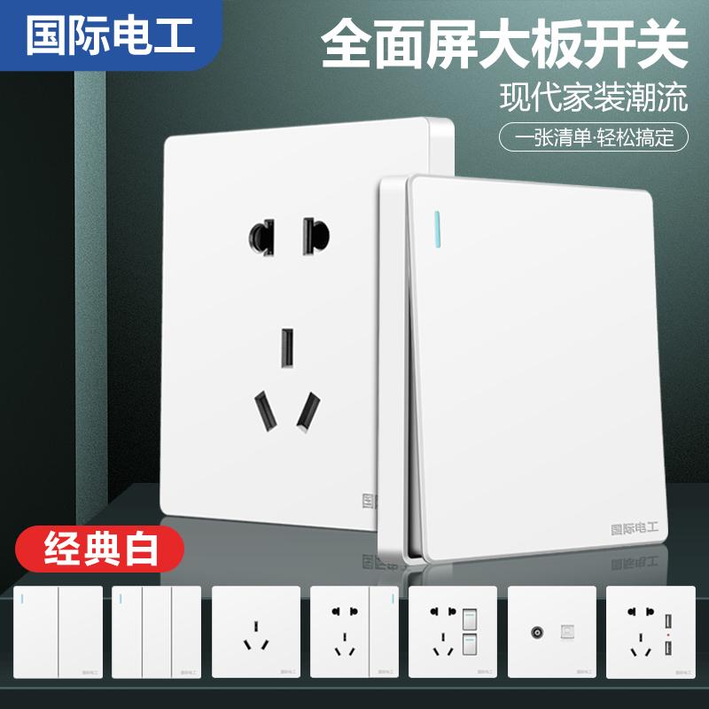 国际电工开关插座面板86型墙壁暗装家用白色一开带五孔16A电插座