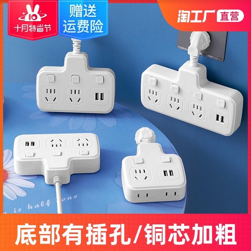 家用usb多孔插座转换器插头分插器带线1.8/2.8米插线板接线板排插