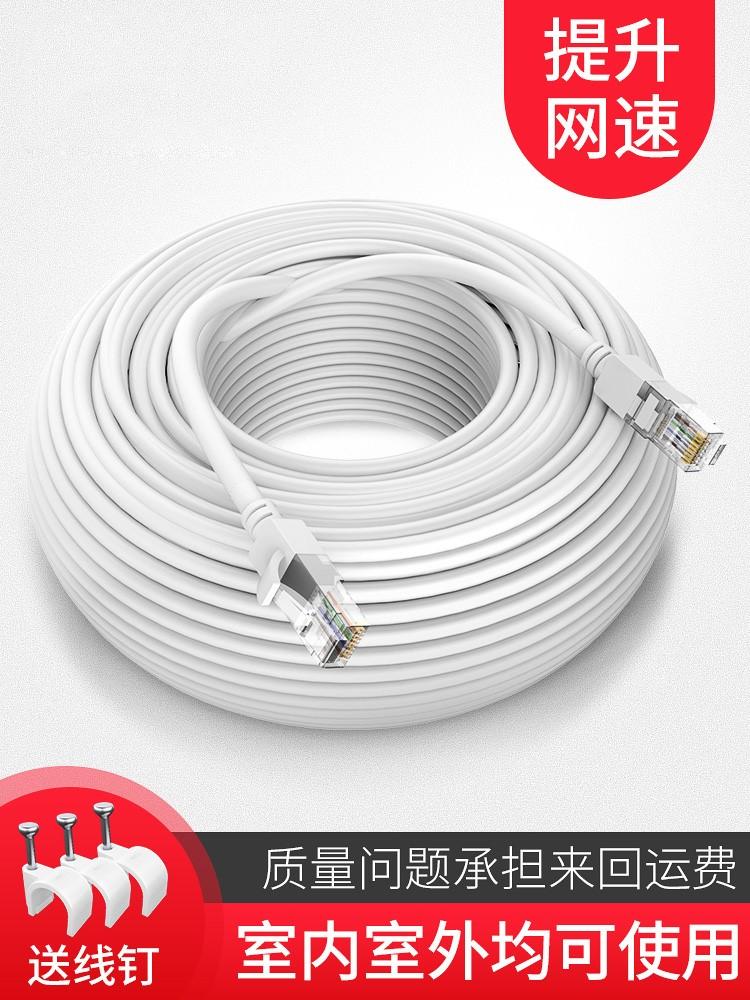 连接线透明精致网络电视加长路由器网络线对接头接收实用加粗8。