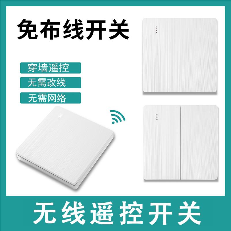遥控开关无线远程智能控制器220v灯家用双控面板免布线卧室随意贴