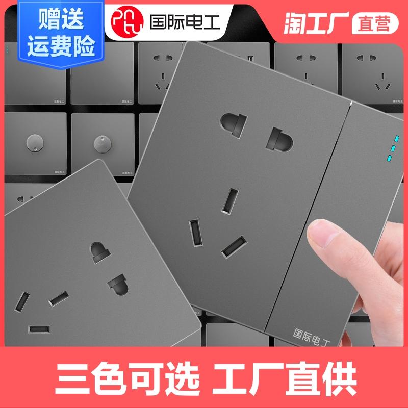 国际电工开关插座面板多孔86型家用暗装灰色USB墙壁电源5一开五孔