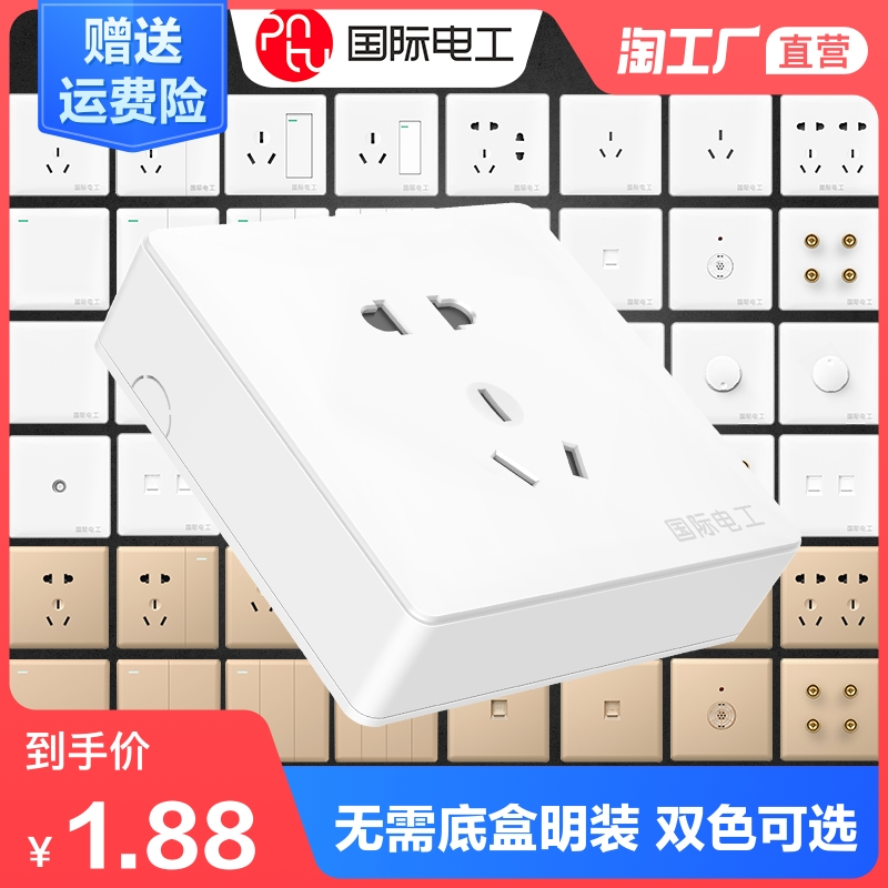 国际电工明装超薄开关插座面板家用明线盒电源一开带五孔单控插座