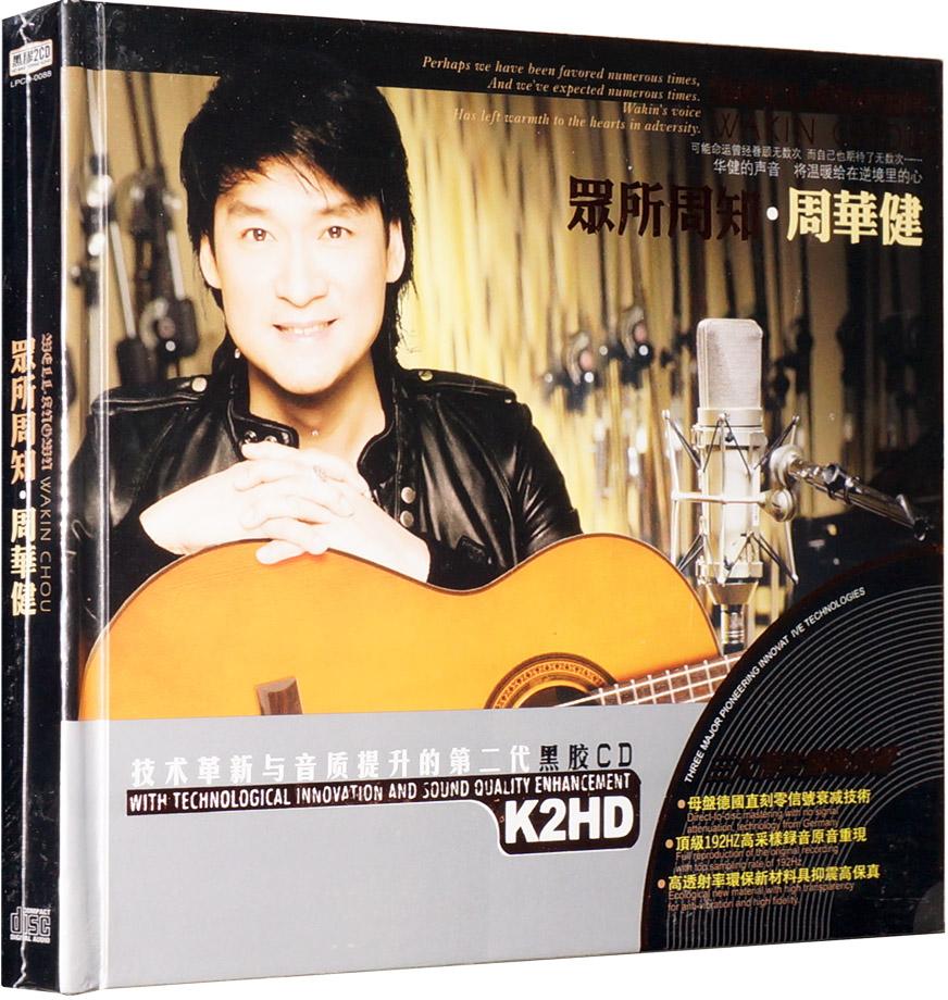 【正版】黑胶CD :众所周知:周华健(黑胶2CD)