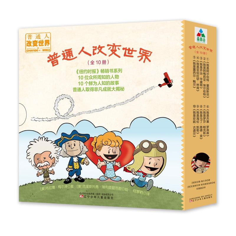 正版 普通人改变世界(全10册) 10位众所周知的人物和鲜为人知的故事 普通人取得非凡成就大揭秘 儿童必读图画故事畅销书籍