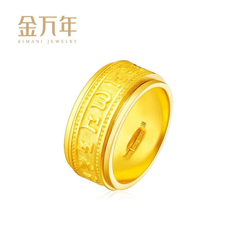 足金9999正品男士戒子六字真言旋转黄金戒指可转动指环刻字送证书