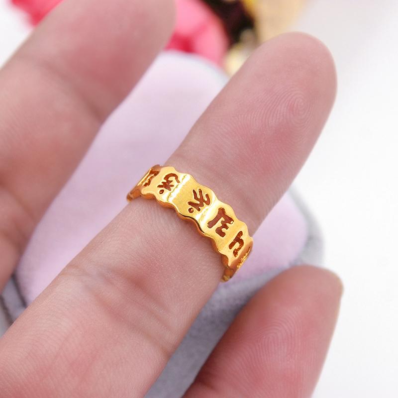 六字真言戒指情侣款仿黄金简约沙金梵文大明咒个性久不掉色指环