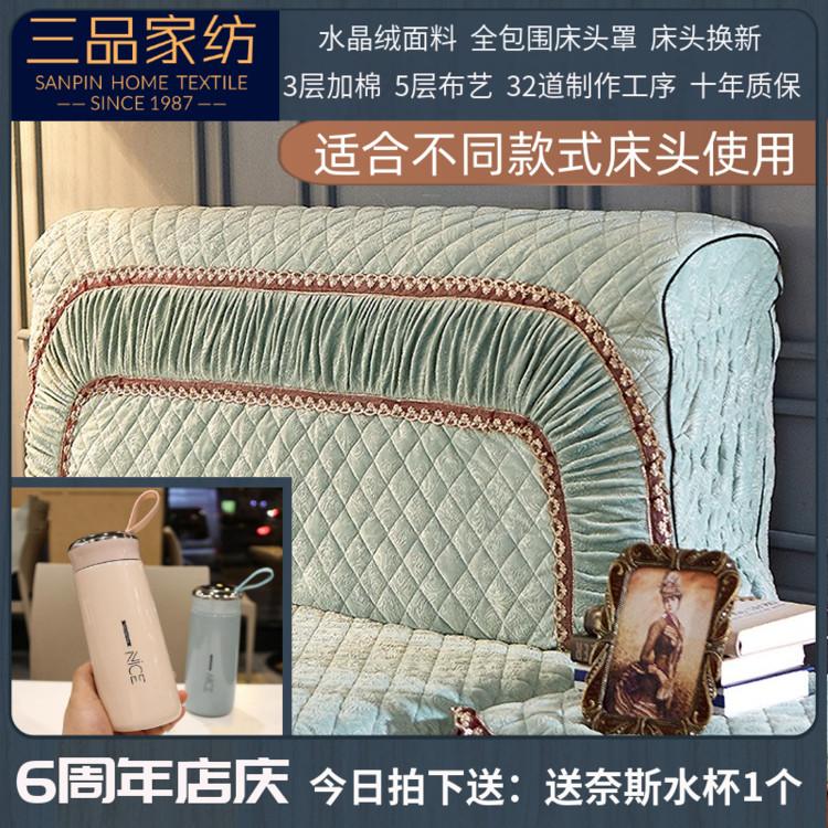 水晶绒欧式夹棉加厚弹力防尘罩全包床头罩床头套皮床头保护套布艺