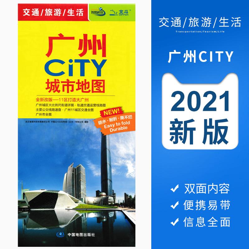 【急速发货】广州CITY城市地图 2021年新版广州市交通旅游地图 生活交通出行  广州中心城区地图 含地铁公交线路景点大学