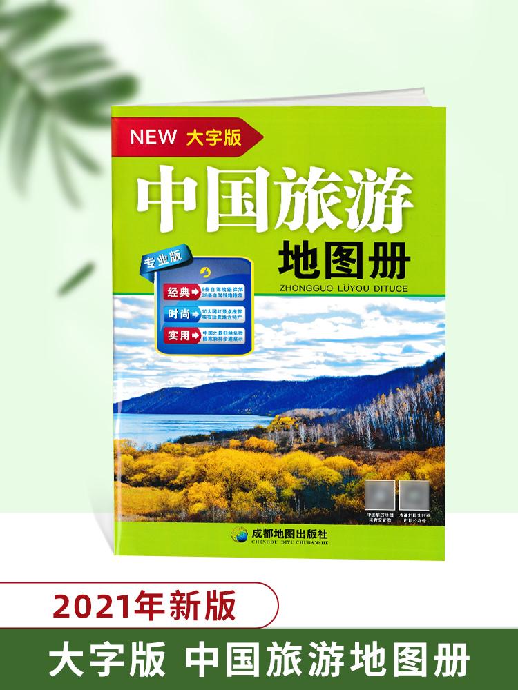 2021新版 中国旅游地图册 大字清晰版 100多条大幅面大号字体地图及全国各省市自驾车经典旅游线路 中国旅行景点指导手册