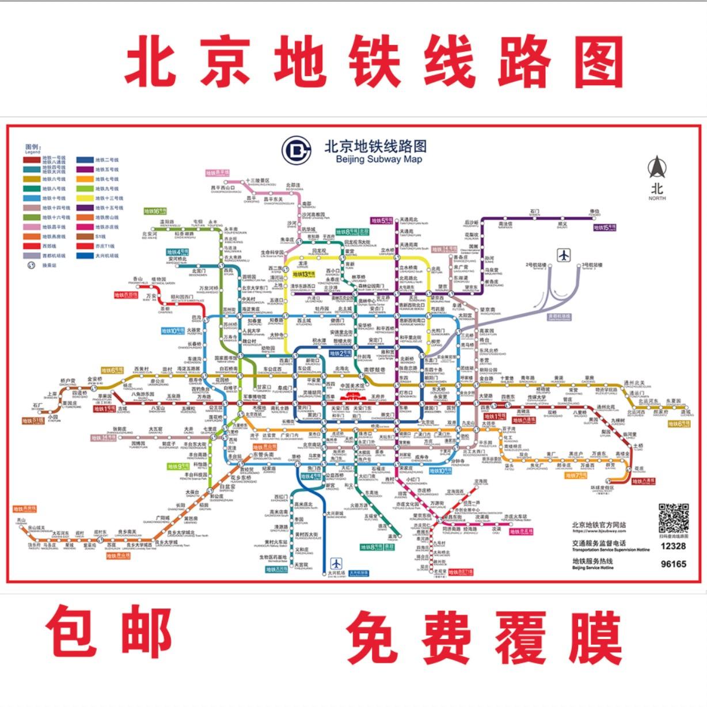 2021版北京上海地铁换乘线路图海报轨道交通出行图挂图规划图定制