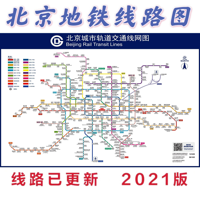 2021版北京地铁换乘线路图海报轨道上海交通出行图挂图规划图定制