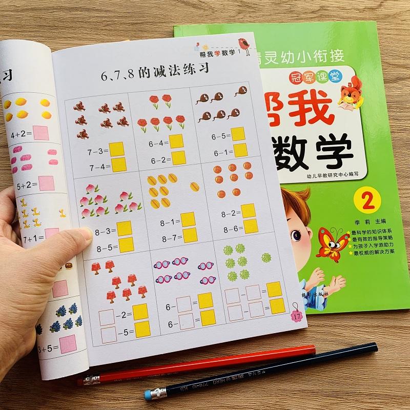幼儿小中大班数字10以内的加减法数学练习册3-6岁学前班分解与组成看图列式二十以内加减法看图计算应用题幼儿园20以内算数本算术