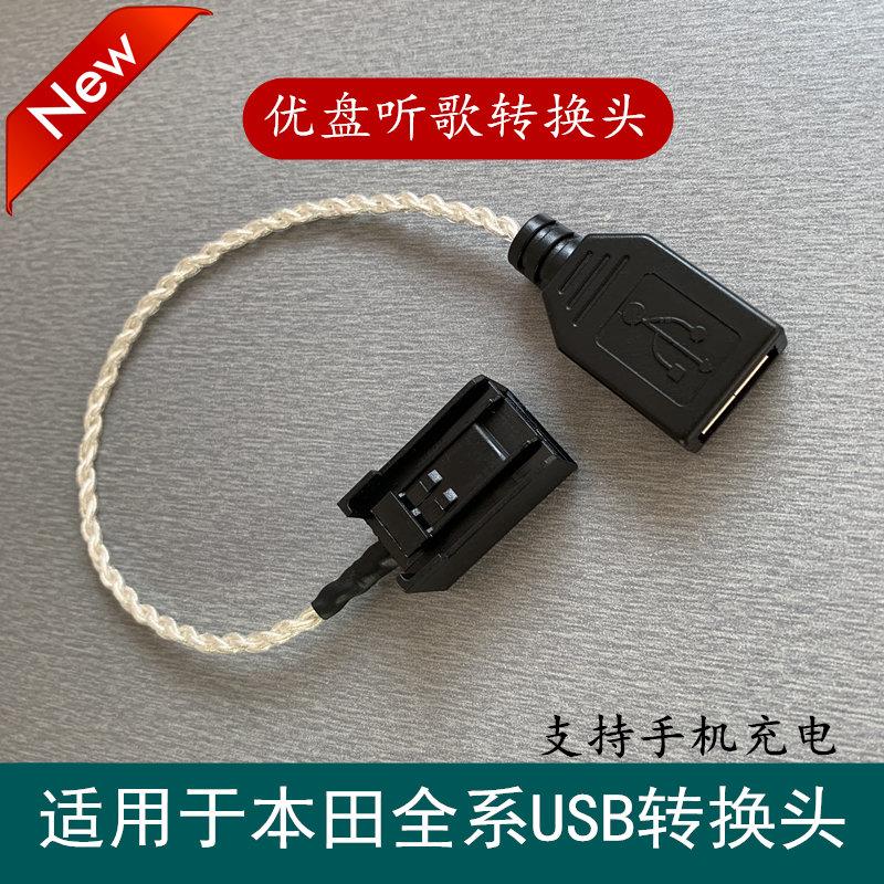 本田USB转接线 思铂睿八代雅阁CRV奥德赛歌诗图锋范 优盘听歌线