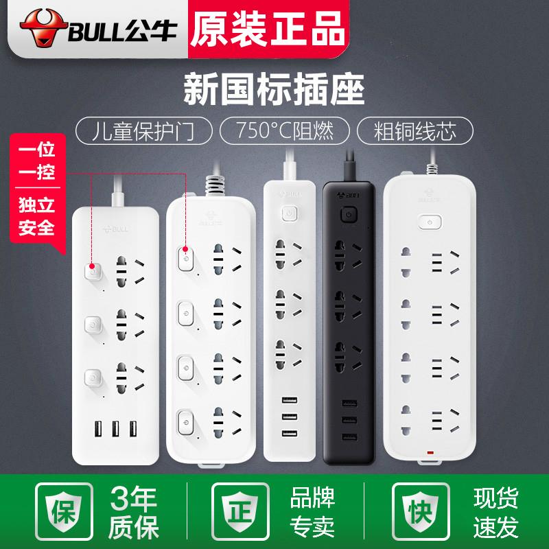 公牛插座多功能插线板家用多孔接线板插排插拖线板带线正品电插板