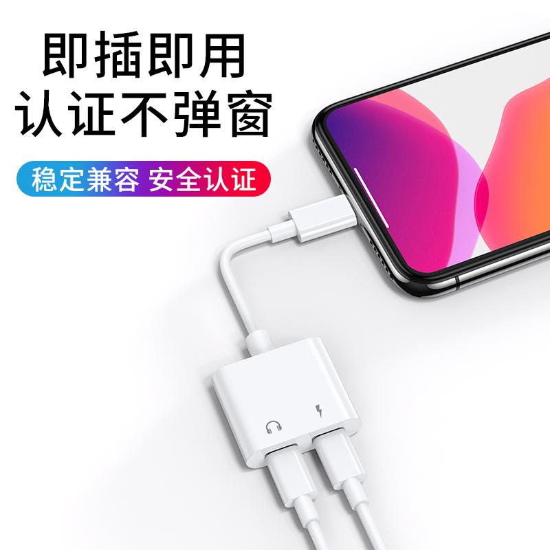 苹果耳机转接头iphone13/12/x/7/8/Xs Max直播充电二合一转换器xr/plus/11pro数据线转3.5mm手机U盾转接线夏