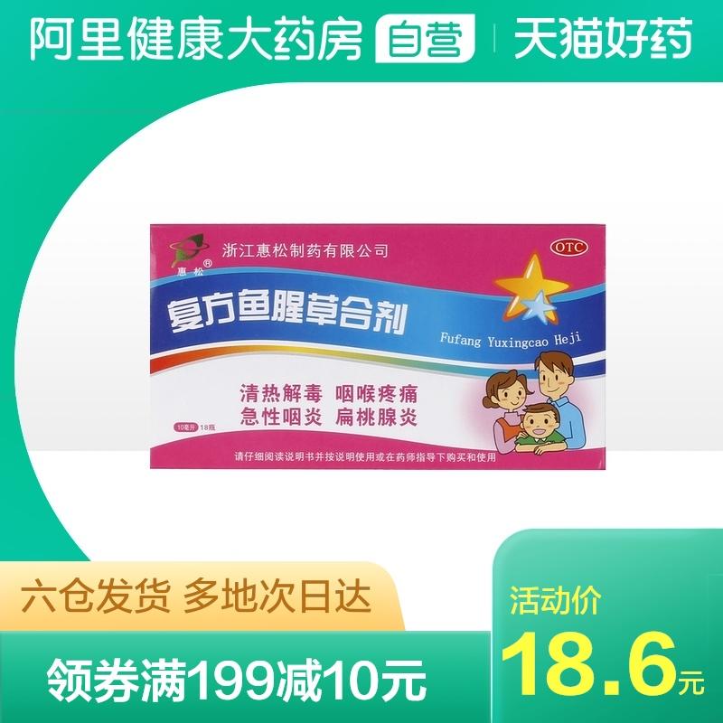 惠松复方鱼腥草合剂10ml*18支/盒咽喉炎急性咽炎咽喉疼痛