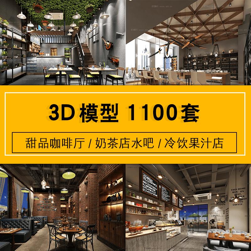 冷饮甜品店3d模型水吧奶茶店咖啡厅吧台小吃装修设计3Dmax效果图