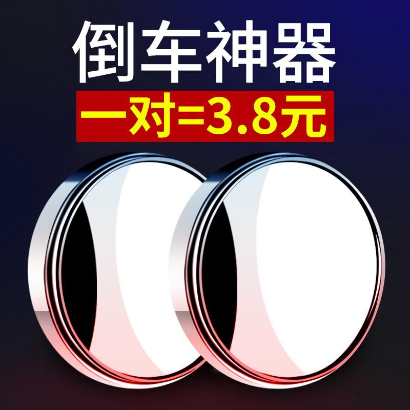 广角倒车镜汽车后视镜小圆镜子360度小车大视野反光镜盲区辅助镜