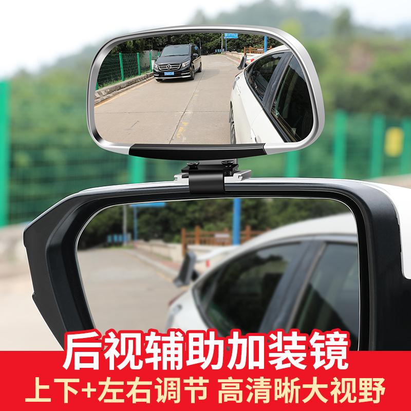 教练车辅助后视镜汽车倒车辅助镜小车广角盲点反光镜360度倒后镜