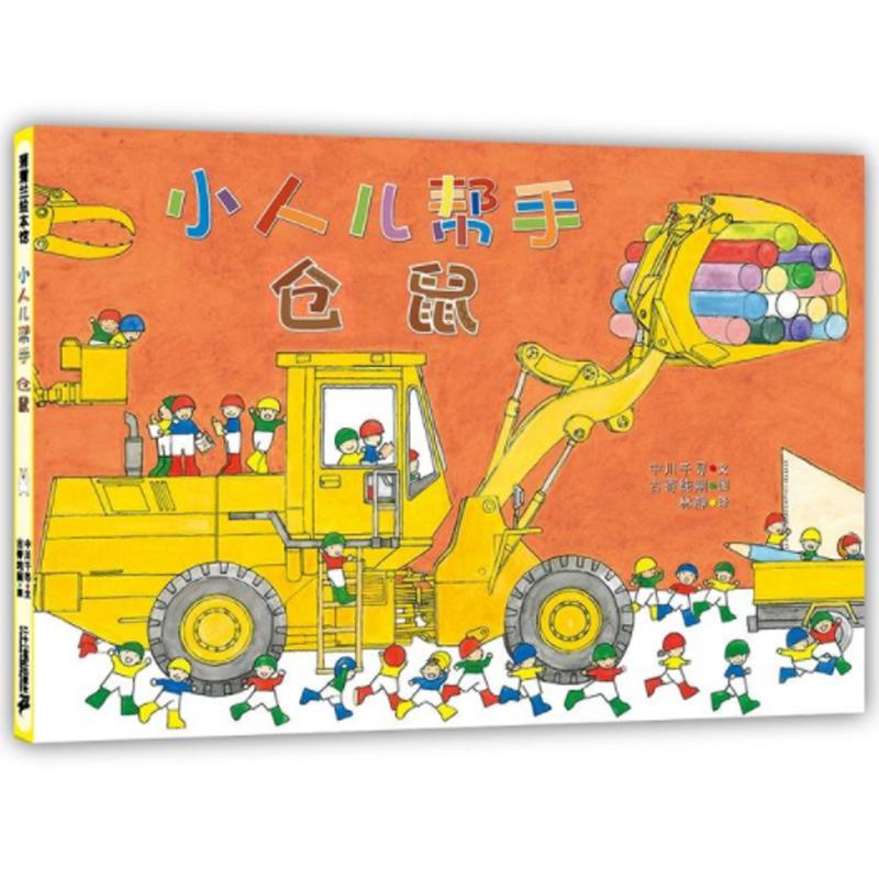 小人儿帮手-仓鼠(2018版 充满读图乐趣的关于机械车的绘本) 挖掘机技术哪家强,小人儿帮手来帮忙!