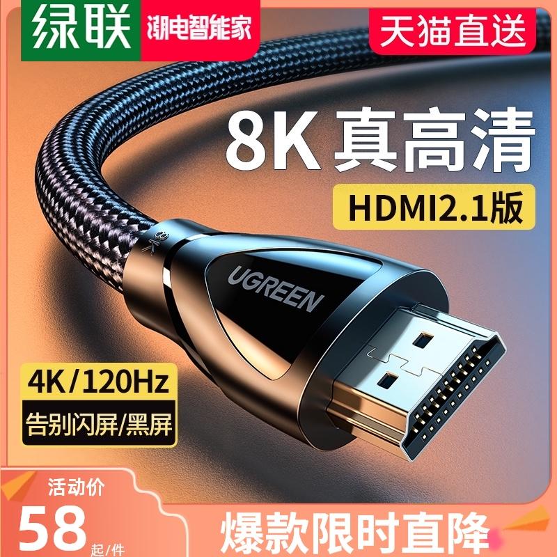绿联hdmi线高清数据线2.1连接线8k电视60hz/144hz电脑4k笔记本显示器投影仪网络机顶盒音视频hdni线适用ps5