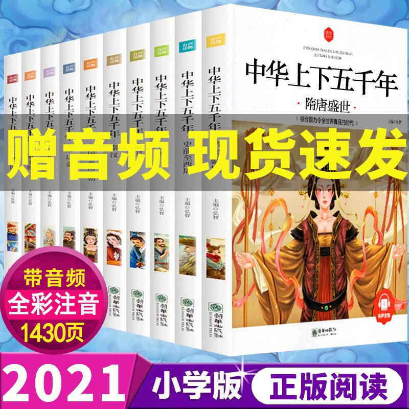中华上下五千年正版全套小学生注音版一二三年级阅读课外书必读书写给儿童的中国历史故事完整版漫画书史记拼音绘本中国上下五千年