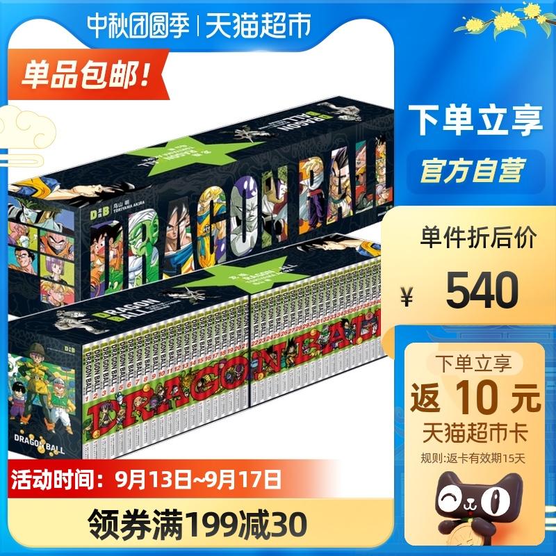 【礼盒版】龙珠漫画书全集 典藏版1-42册鸟山明著龙珠超热血漫画